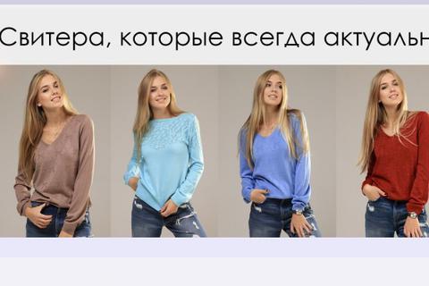 Картинки по запросу алдиди сайт свитера