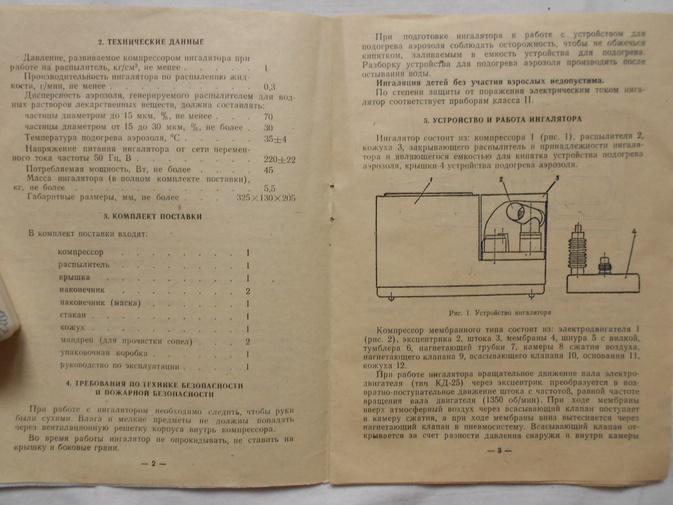 ингалятор уиип-1 инструкция по пользованию