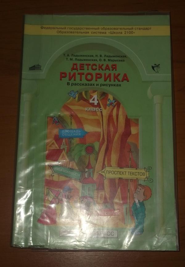 Детская риторика в рассказах и рисунках, 4 класс, Ладыженская Т.А., Марысева О.В., 2012