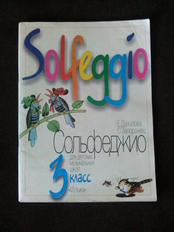 Учебник по сольфеджио 4 класс давыдова скачать
