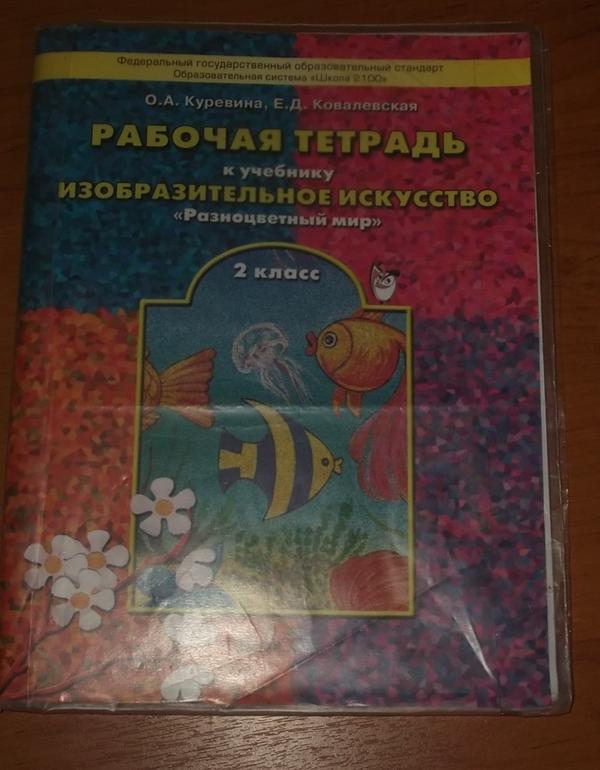 УМК Русский язык 4 класс Бунеев