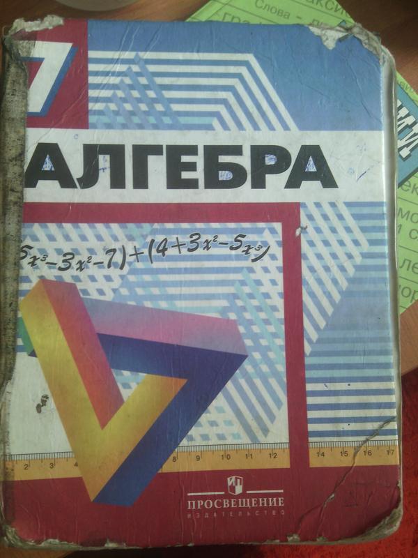 Скачать учебник обществознанию 7 класс