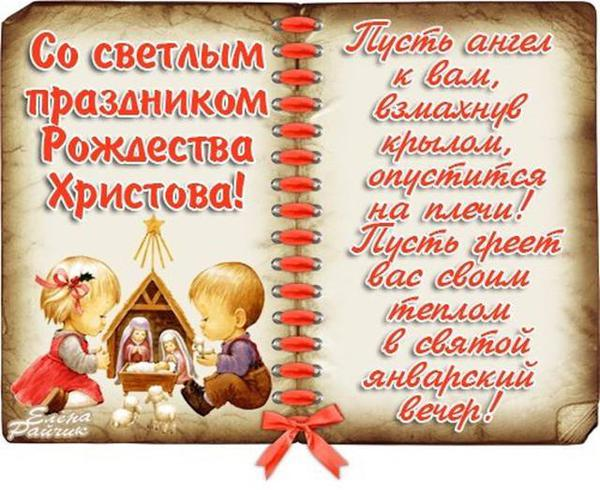 Рождественские смс поздравления бесплатно