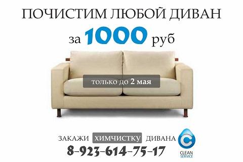 Тысяча Диванов В Москве