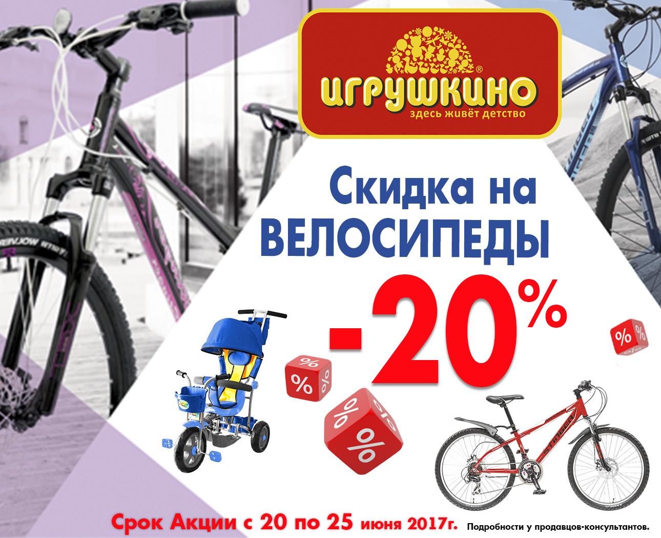 Магазин Велосипедов Со Скидкой