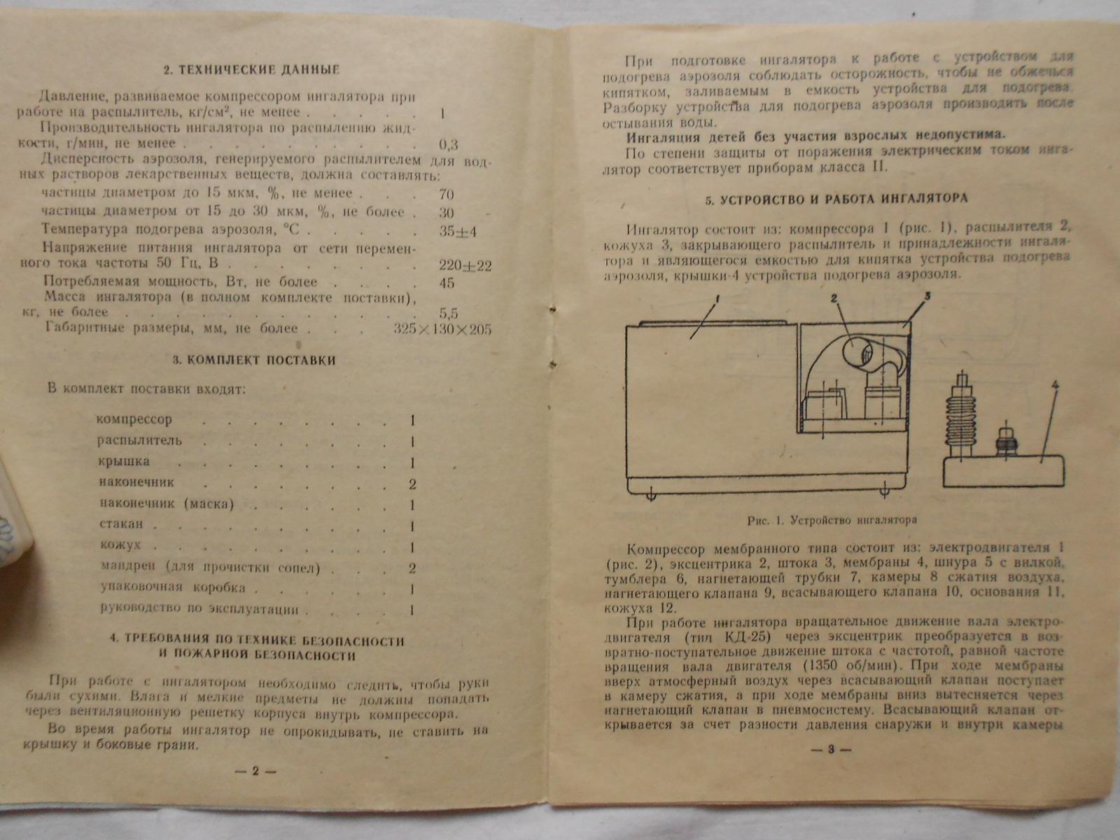 Ингалятор аиип 1 инструкция