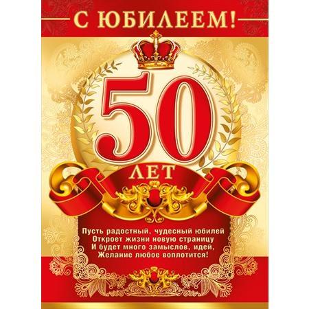 Поздравления с юбилеем 50 лет мастеру