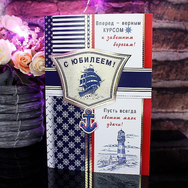 Поздравления юбиляру моряк