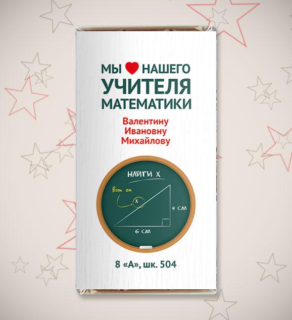 видим оригинальное поздравление учителю математики с юбилеем маленьких
