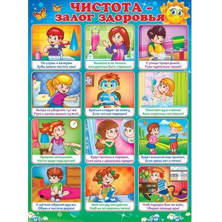 плакаты для детей в картинках купить