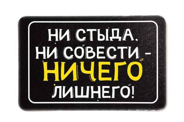 картинки ни стыда не совести машков советский