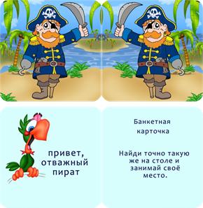 Пиратская день рождения сценарий 5