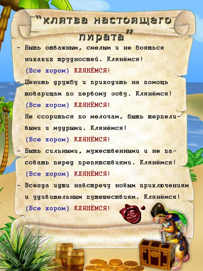 Поздравления на пиратской вечеринки
