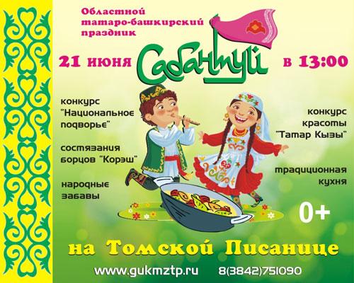 Поздравления на сабантуй на татарском языке 93