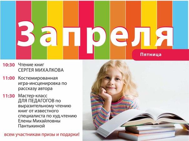 Мастер-классы по выразительному чтению