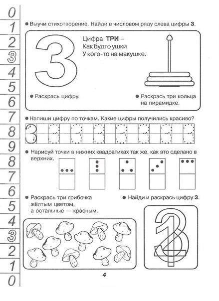Учим цифры 5 лет картинки