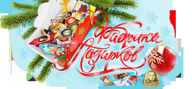 Каталог подарков на новый год детям в сад каталог
