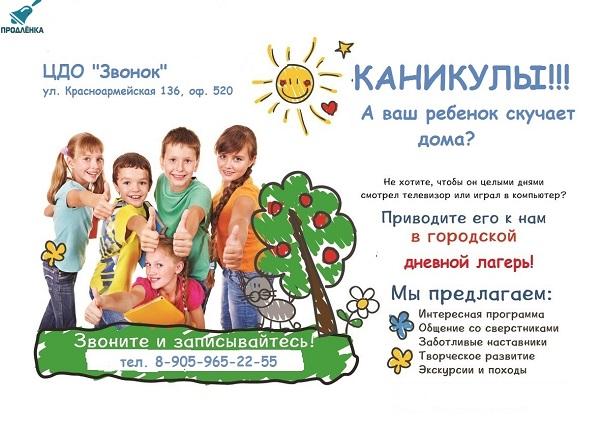 реклама лагеря картинка малыми